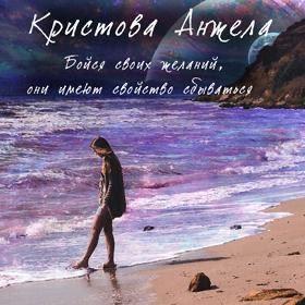 Кристова Анжела