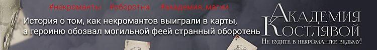 Академия Костлявой