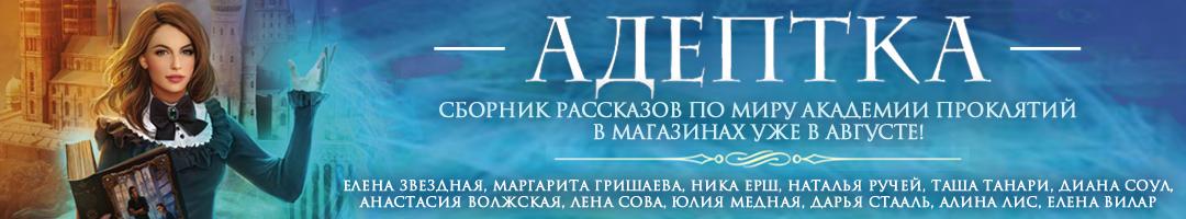 Сборник АДЕПТКА! Уже доступен на бумаге!