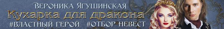 Вероника Ягушинская Кухарка для дракона