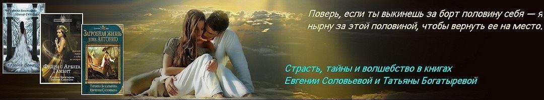 Богатырева Татьяна и Соловьева Евгения