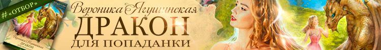 Дракон для попаданки Вероника Ягушинская