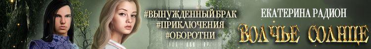 #ЛюбовьОборотня от Екатерины Радион