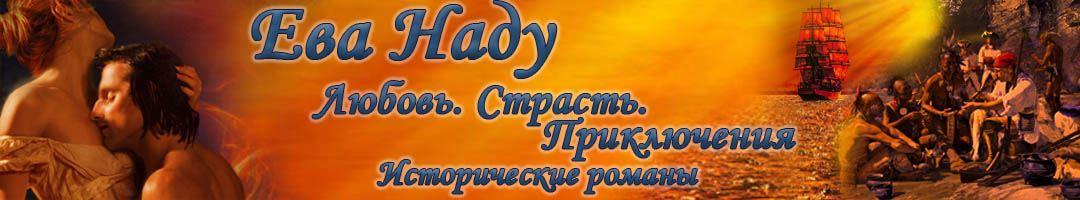 Ева Наду. Исторические Романы