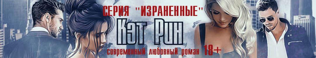 Кэт Рин СЛР 18+