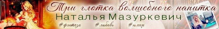 Новый роман от Натальи Мазуркевич