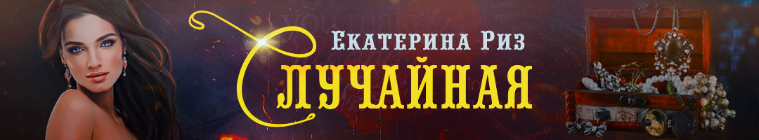 Закон подлости. Екатерина Риз