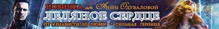 Новый роман от Анны Одуваловой