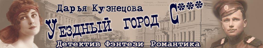 Уездный город С*** - Кузнецова Дарья