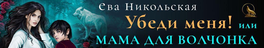 Ева Никольская
