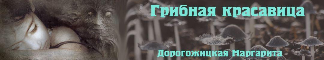 gribnaya_krasavitsa
