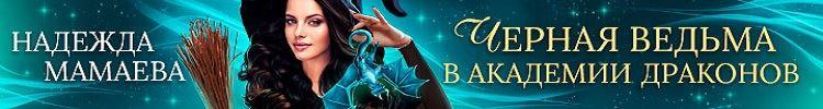 Черная ведьма и другие удивительные истории
