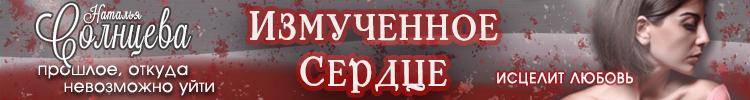 Романы от Натальи Солнцевой