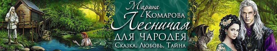 Марина Комарова. Янтарь-сердце