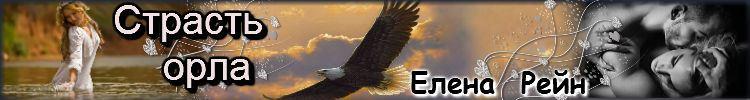 Страсть орла