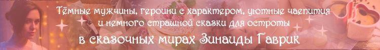 Миры Зинаиды Гаврик