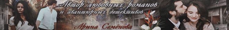 Автор современных романов Арина Семёнова