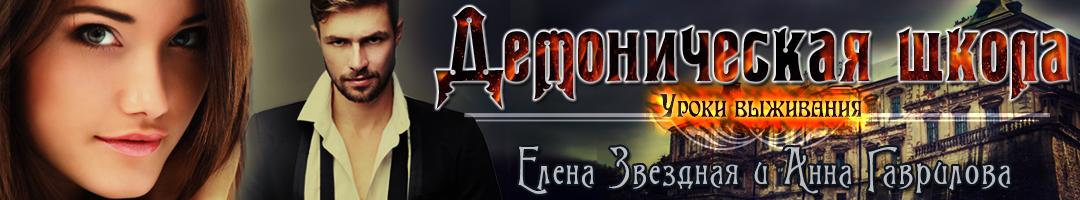 Демоническая школа от Е.Звездной и А.Гавриловой