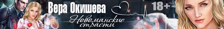 Вера Окишева - история о любви