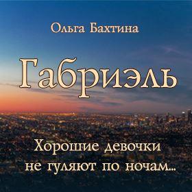 Ольга Бахтина - трилогия Габриэль