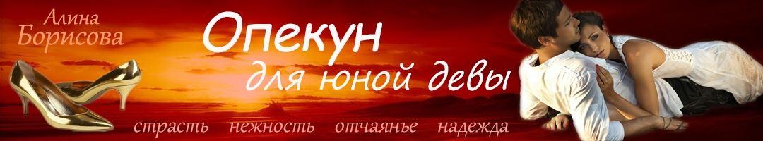 Опекун. Алина Борисова