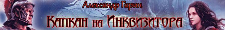 Капкан на Инквизитора. Александр Гарин