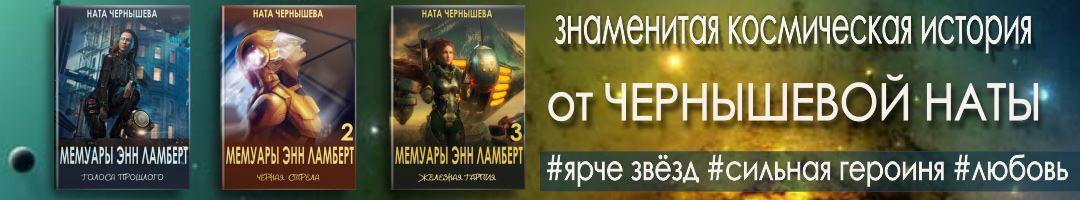 Ната Чернышева