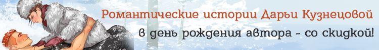 Интриги, магия и любовь в книге Дарьи Кузнецовой
