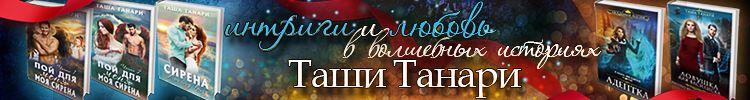 Таша Танари