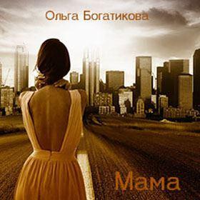 Мама от Ольги Богатиковой