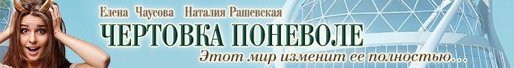 Чертовка. Елена Чаусова и Наталия Рашевская