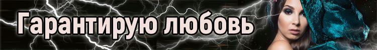 Анастасия Ольховикова. Гарантирую любовь!