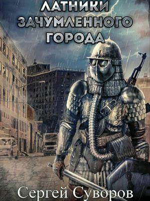 Латники зачумленного города. Сергей Суворов