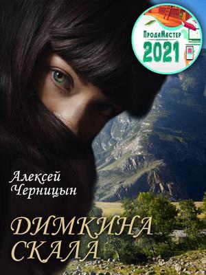 Димкина скала. Алексей Черницын