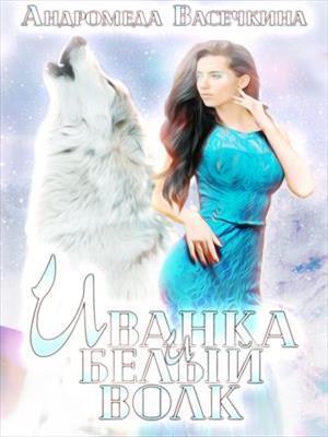 Иванка и белый волк. Андромеда Васечкина