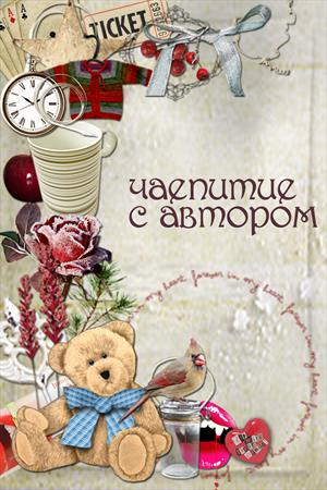 Чаепитие с автором Ольгой Погожевой