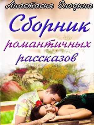 Сборник романтичных рассказов. Анастасия Енодина