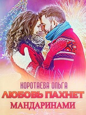 Любовь пахнет мандаринами. Ольга Коротаева