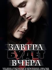 Подписка! Завтра будет вчера. Ульяна Соболева и Вероника Орлова