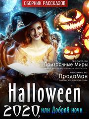 Хэллоуин 2020 или Доброй ночи... Сборник рассказов