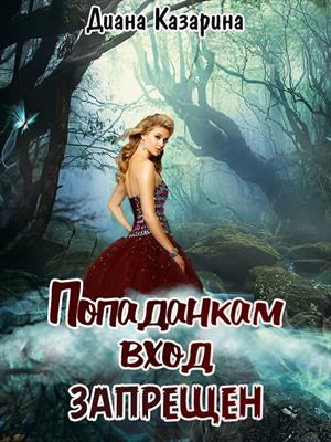 Попаданкам вход запрещен. Диана Казарина