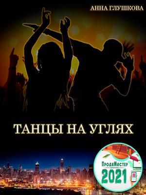 Танцы на углях. Анна Глушкова