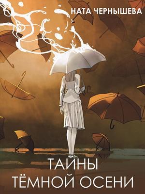 Тайны темной осени. Ната Чернышева