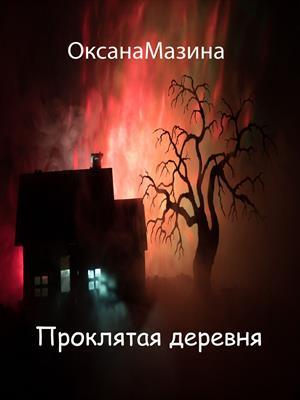 Проклятая деревня. Оксана Мазина