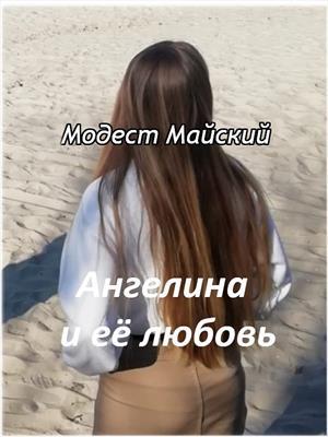 Дениска и ее любовь. Модест Майский