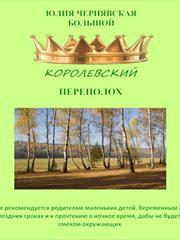 Большой королевский переполох. Юлия Чернявская