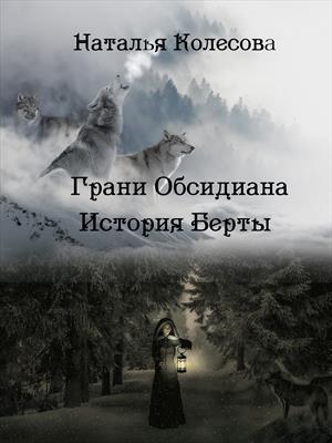 Грани Обсидиана. История Берты. Наталья Колесова