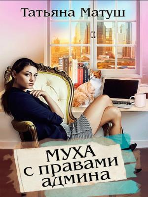 Муха с правами Админа. Татьяна Матуш