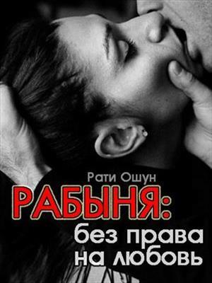Рабыня: без права на любовь. Рати Ошун