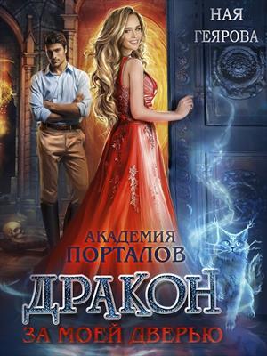 Академия порталов. Дракон за моей дверью. Ная Геярова